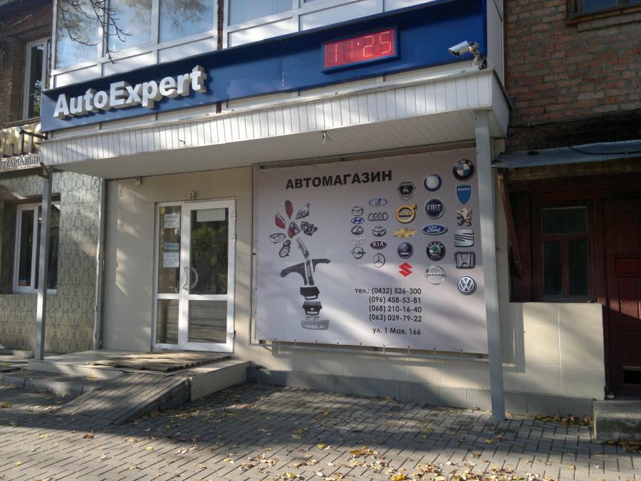 """Магазин """"АвтоЭксперт"""" - кузовные детали и оптика для иномарок"""