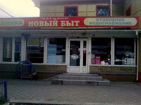 """Магазин """"Новый быт"""""""