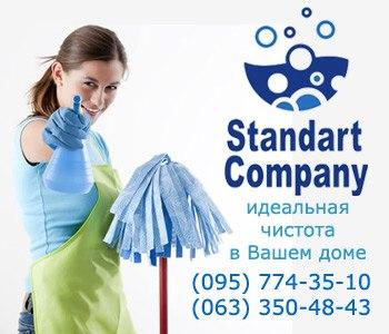 Клининговая компания 'Standart Company '- уборка, химчистка, чистка подушек, прачечная