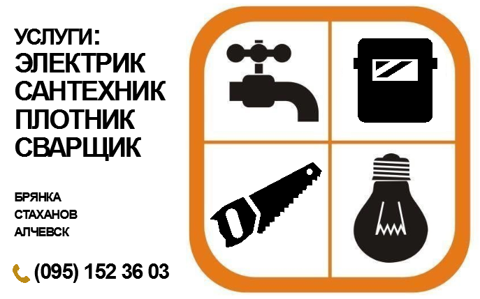 УСЛУГИ ЭЛЕКТРИКА, САНТЕХНИКА, СВАРЩИКА (Брянка, Алчевск, Стаханов)