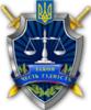 Прокуратура Самарського району м. Дніпропетровська логотип