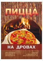 "Пицерия ""Ardente PIZZA"" логотип"