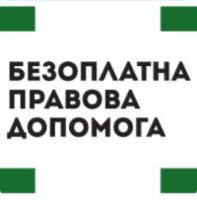 Рудківське Бюро правової допомоги логотип